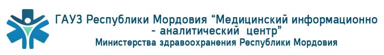 """ГАУЗ РМ """" Медицинский информационно-аналитический центр"""""""
